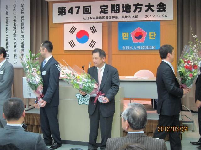 民団神奈川県地方本部、第47回定期地方大会での李富鉄団長