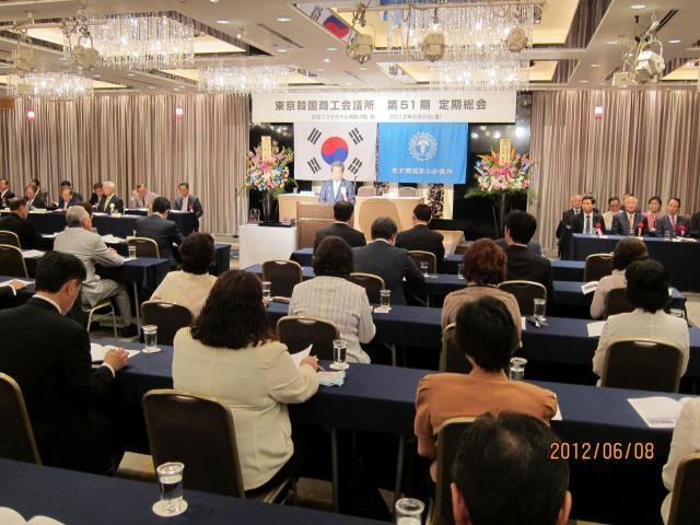 東京韓国商工会議所の第51期定期総会へ参加