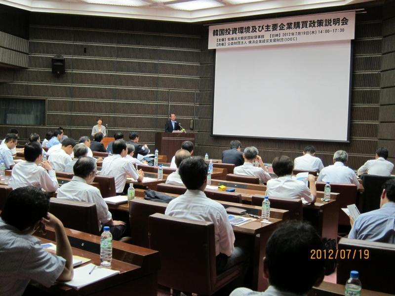 韓国投資環境及び主要企業購買政策説明会