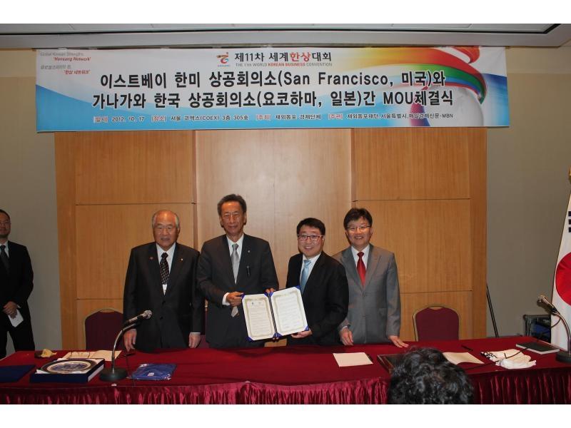 世界韓商でサンフランシスコとMOU締結1