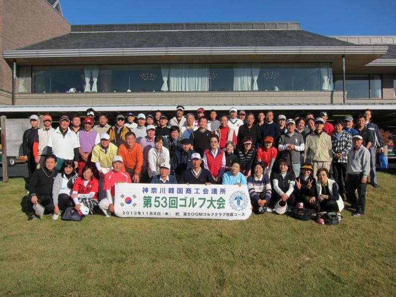 第53回神韓商ゴルフ大会1