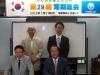 南武韓商 第29期定期総会 開催