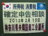 800-20130215_kenou_2521