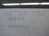 800-20130219_nanbusoudan_2532