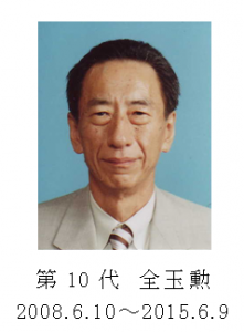 第10代 全玉勲 会長