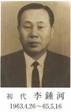 初代 李鐘河 会長