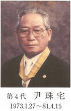 第4代 尹珠宅 会長