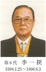 第6代 李一揆 会長
