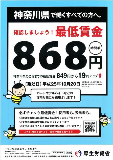 賃金 神奈川 最低