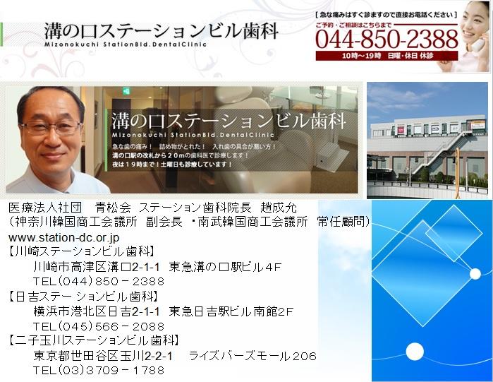 20141103_Stationshika