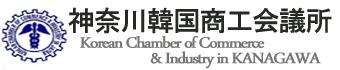 神奈川韓国商工会議所ウェブサイトへようこそ!