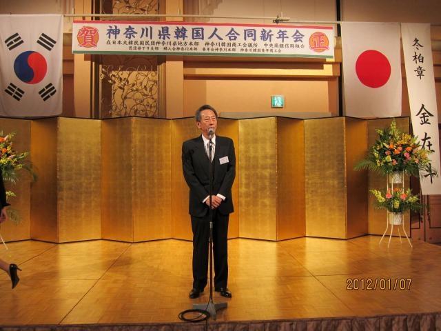 神奈川県韓国人合同新年会1