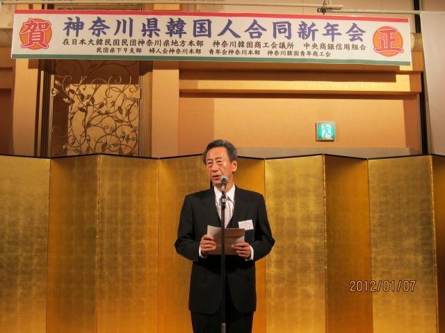 神奈川県韓国人合同新年会2