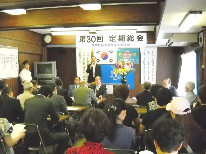 県央韓商 第30期定期総会 開催1