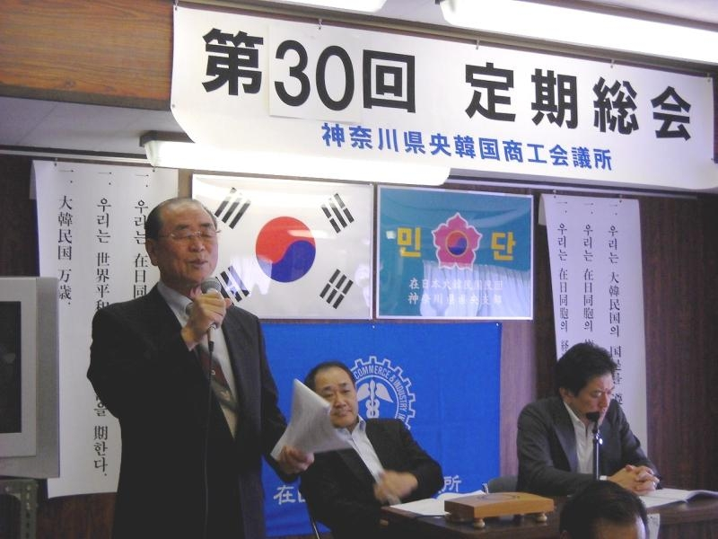 県央韓商 第30期定期総会 開催2
