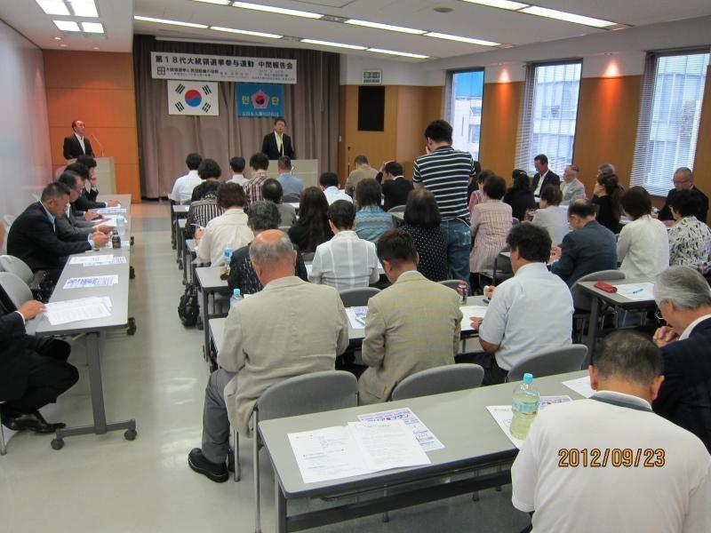 本国大統領選挙在外国民登録中間報告会