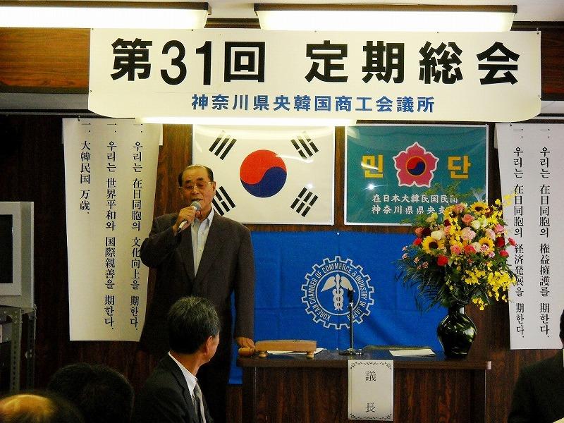 県央韓商総会、金甲祚会長