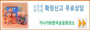 소득세 확정신고 상담개최안내