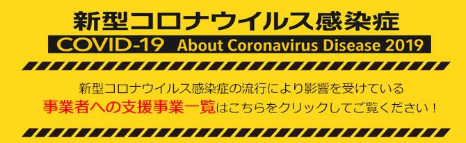 神奈川県コロナ事業者支援
